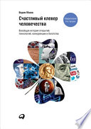 Счастливый клевер человечества: Всеобщая история открытий, технологий, конкуренции и богатства