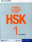 HSK标准教程: 练习册