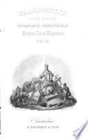 Jaarboekje van het Koninklijk Zoologisch Genootschap Natura Artis Magistra