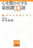 心を豊かにする菜根譚33語 -- 東洋の知恵に学ぶ