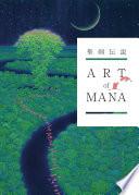 Book Art of Mana