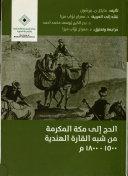 الحج إلى مكة المكرمة من شبه القارة الهندية، ١٥٠٠-١٨٠٠ م