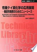 有機ケイ素化学の応用展開