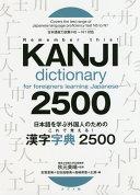 日本語を学ぶ外国人のためのこれで覚える!漢字字典2500