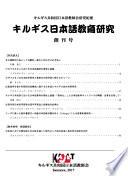 キルギス日本語教育研究