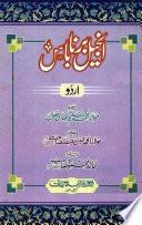 The Gospel of Barnabas (Urdu)