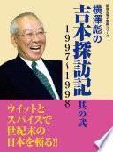 横澤彪の吉本探訪記其の弐