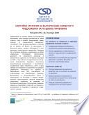 CSD Brief No 19: Енергийна стратегия на България 2020: коментар и предложения за по-добро управление