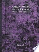 Англо-Русский морской словарь (около 50 000 терминов)