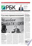 Ежедневная деловая газета РБК 190-2014