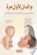 والدان لأول مرة : اكتشاف الروابط بين الأمهات والآباء وأطفالهم