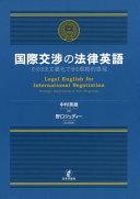 国際交渉の法律英語