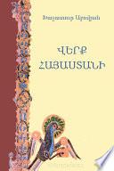 Վերք Հայաստանի