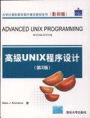 高级UNIX程序设计