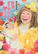 妊活ダイアリー from ブス恋
