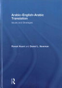 A Practical Manual in Arabic Translation