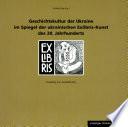 Geschichtskultur der Ukraine im Spiegel der ukrainischen Exlibris-Kunst des 20. Jahrhunderts