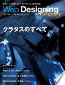 Web Designing Library #01 クラタスのすべて