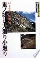鬼ノ城と大廻り小廻り