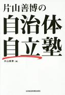 片山善博の自治体自立塾