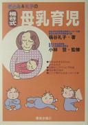 そとみ&礼子の桶谷式母乳育児