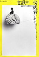 意識は傍観者である -- 脳の知られざる営み
