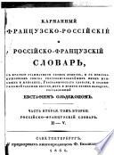 Nouveau dictionnaire de poche fran  ais russe et russe fran  ais