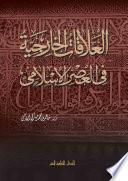 العلاقات الخارجية في العصر الاسلامي
