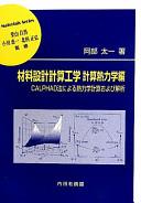 材料設計計算工学計算熱力学編