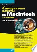 macintosh 2
