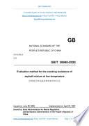 Gb T 38948 2020 Translated English Of Chinese Standard Gbt 38948 2020 Gb T38948 2020 Gbt38948 2020