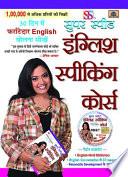 Super Speed English Speaking Course