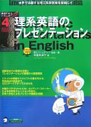 理系英語のプレゼンテーション