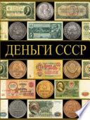 Денежки СССР (70 лет советских капиталов)