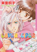 Love Recipe : bl manga artist sakurako kakyoin. but kakyoin-sensei...