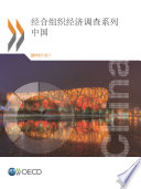 download ebook oecd economic surveys: china 2013 (chinese version) pdf epub