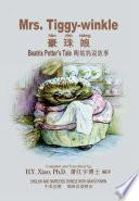 05   Mrs  Tiggy winkle  Simplified Chinese Hanyu Pinyin