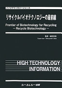 リサイクルバイオテクノロジーの最前線