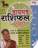 diamond rashiphal 2007 dhanu