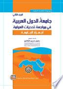 جامعة الدول العربية في مواجهة تحديات العولمة. الجزء الثاني، أجهزة الجامعة