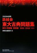 鉄緑会東大古典問題集 2009年度用