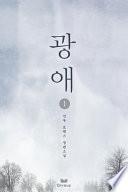 [세트]광애(전2권,완)