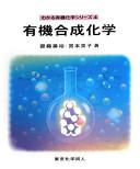 有機合成化学