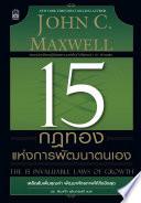 15  book