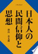日本人の民間信仰と思想