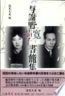 与謝野寛晶子書簡集成 2