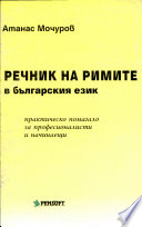 Dictionary of the Rhymes in the Bulgarian Language