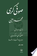صوفی گری - بازبینی و ویرایش صوفی گری احمد کسروی