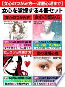 【女心のつかみ方~深層心理まで】女心を掌握する4冊セット