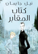 Kitab Al Maqaber  The Graveyard Book  Arabic Edition